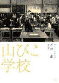 独立プロ名画特選 山びこ学校 [DVD]