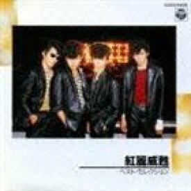 紅麗威甦 / 紅麗威甦 ベスト・セレクション(オンデマンドCD) [CD]