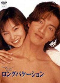 ロングバケーション DVD-BOX [DVD]