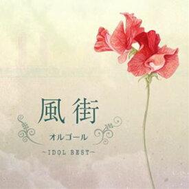 風街オルゴール〜IDOL BEST〜 [CD]