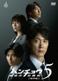 ハンチョウ〜警視庁安積班〜 シリーズ5 DVD-BOX [DVD]