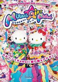 ミラクル・ギフト・パレード 〜サンリオピューロランド25周年記念パレード〜 [DVD]