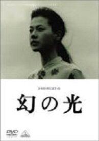 幻の光 [DVD]
