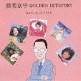 筒美京平 GOLDEN HITSTORY なんてったってアイドル(筒美京平 作曲家45周年記念) [CD]