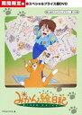 想い出のアニメライブラリー 第19集 みかん絵日記 スペシャルプライス版DVD<期間限定> [DVD]