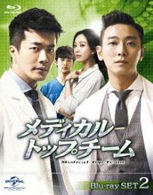 メディカル・トップチーム Blu-ray SET2 [Blu-ray]