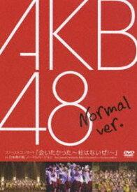 AKB48/ファーストコンサート 会いたかった〜柱はないぜ!〜 in 日本青年館 ノーマルバージョン [DVD]