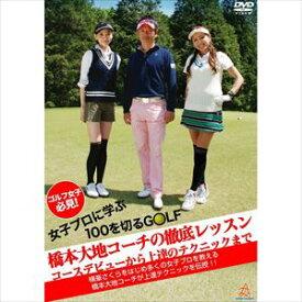 ゴルフ女子必見!女子プロに学ぶ100を切るGOLF『橋本大地コーチの徹底レッスン』〜コースデビューから上達のテクニックまで〜 [DVD]