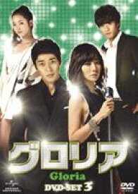 グロリア DVD-SET 3 [DVD]