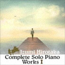 和泉宏隆 / コンプリート・ソロ・ピアノ・ワークス I [CD]