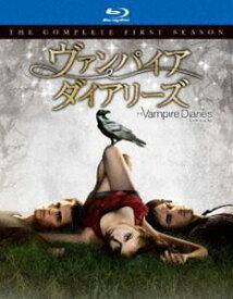 ヴァンパイア・ダイアリーズ〈ファースト・シーズン〉 コンプリート・ボックス [Blu-ray]