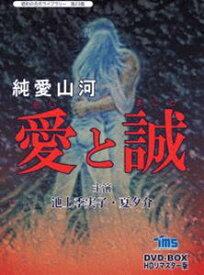 昭和の名作ライブラリー 第23集 純愛山河 愛と誠 HDリマスターDVD-BOX [DVD]