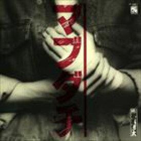 杉本哲太 / マブダチ(オンデマンドCD) [CD]