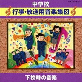 コロムビア・オーケストラ / 中学校 行事・放送用音楽集3 下校時の音楽 [CD]
