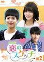 《送料無料》恋のスケッチ〜応答せよ1988〜 DVD-BOX2(DVD)