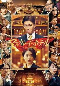 マスカレード・ホテル DVD豪華版 [DVD]