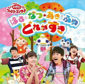 NHK おかあさんといっしょ ファミリーコンサート::はる・なつ・あき・ふゆ どれがすき [CD]