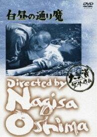 白昼の通り魔 [DVD]