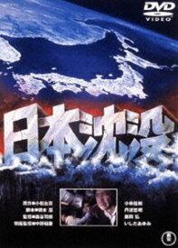 日本沈没〈東宝DVD名作セレクション〉 [DVD]