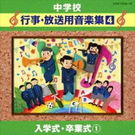 中学校 行事・放送用音楽集4 入学式・卒業式1 [CD]