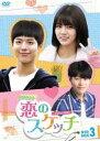 《送料無料》恋のスケッチ〜応答せよ1988〜 DVD-BOX3(DVD)