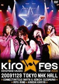 Kiramune Music Festival 2009 Live DVD [DVD]