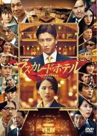 マスカレード・ホテル DVD通常版 [DVD]