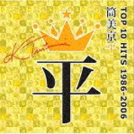 筒美京平 TOP 10 HITS 1986-2006 [CD]