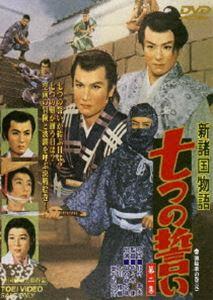 新諸国物語 七つの誓い 第二集 [DVD]