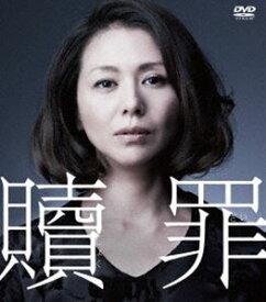 贖罪<SEASONSコンパクト・ボックス> [DVD]