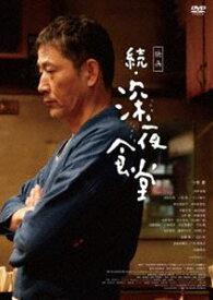 映画 続・深夜食堂 通常版 [DVD]
