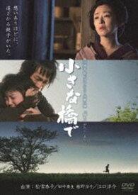 小さな橋で [DVD]