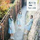 STU48/タイトル未定(初回限定盤/Type A/CD+DVD)