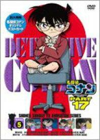 名探偵コナンDVD PART17 vol.5 [DVD]