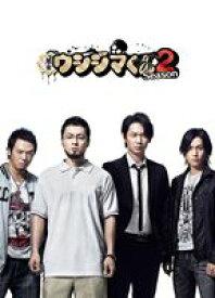 闇金ウシジマくん Season2 DVD BOX [DVD]