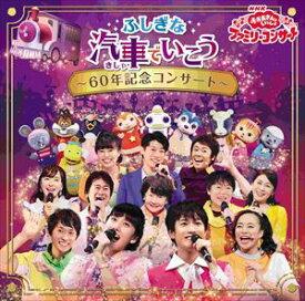 [送料無料] NHK おかあさんといっしょ ファミリーコンサート::ふしぎな汽車でいこう 〜60年記念コンサート〜 [CD]