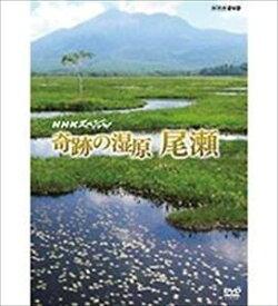 NHKスペシャル 奇跡の湿原 尾瀬 [DVD]