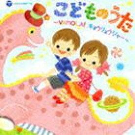 こどものうた 〜VAMOLA!キョウリュウジャー〜 [CD]