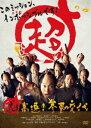 超高速!参勤交代(DVD)