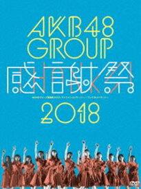 AKB48グループ感謝祭2018〜ランクインコンサート/ランク外コンサート〜 [DVD]
