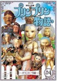 連続人形劇 プリンプリン物語 ガランカーダ編 vol.4 新価格版 [DVD]