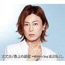 氷川きよし / 大丈夫/最上の船頭 C/W 恋初めし/hug(Hタイプ) (初回仕様) [CD]