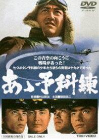 あゝ予科練 [DVD]