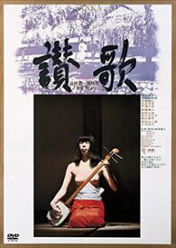 讃歌<ATG廉価盤> [DVD]