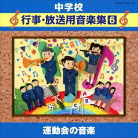 東京佼成ウインドオーケストラ / 中学校 行事・放送用音楽集6 運動会の音楽 [CD]