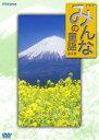 みんなの童謡 第4集(DVD)