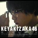 欅坂46/風に吹かれても(TYPE-A/CD+DVD)(初回仕様)(CD)