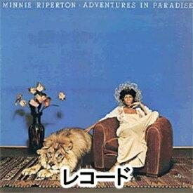 ミニー・リパートン / ミニーの楽園 [レコード]
