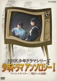 NHK少年ドラマシリーズ アンソロジーI(新価格) [DVD]