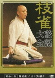 桂枝雀 落語大全 第十六集 [DVD]
